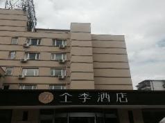 JI Hotel Temple of Heaven Beijing, Beijing