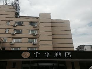 全季北京天坛酒店