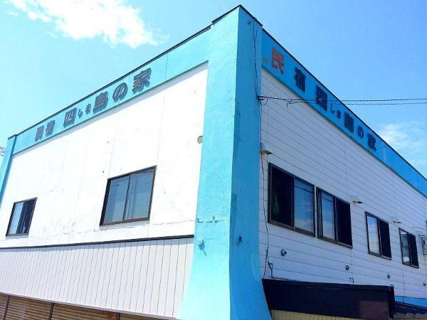 民宿 四島の家