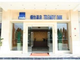 Trendy Inn Hotel Wuzhou - Entrance