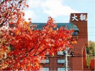 湯守 大觀飯店 image