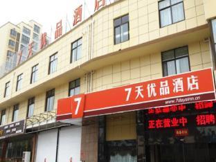 7 Days Premium Yangzhou Baoying Street Anshou East Road Branch
