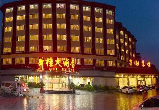 Xingui Hotel