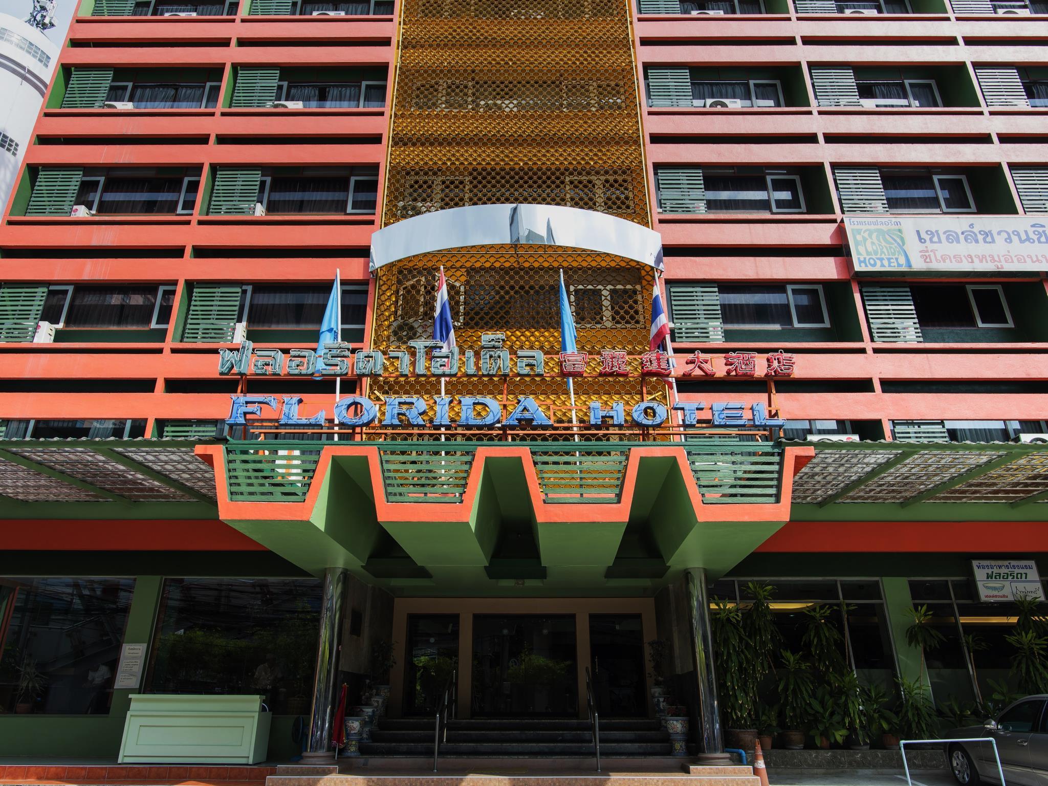 โรงแรมฟลอริดา กรุงเทพ