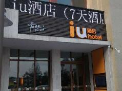 IU Hotel Zizhong Zizhou Road Branch, Neijiang