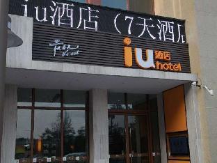 IU Hotel Zizhong Zizhou Road Branch