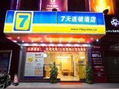 7 Days Inn Qingyuan New City Coach Terminal Lianjiang Road Branch, Qingyuan