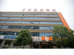 7 Days Premium Changsha Sanyi Street Branch, Changsha