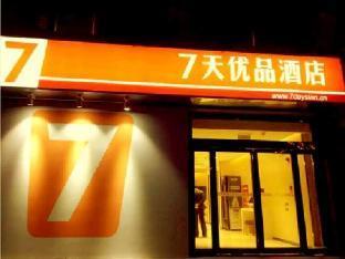 7 Days Premium Shangqiu Railway Station Pedestrian Street Branch