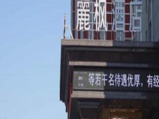 Lavande Hotel Fuxin San Yi Ba Park Branch