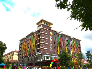 Qionghai  Jin Mao Hotel