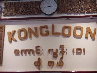 Kong Loon Motel 1