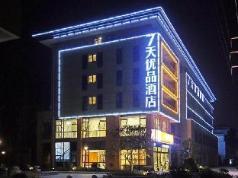 7 Days Premium Nanjing Gaochun Beiling Road Branch, Nanjing