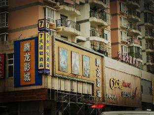 7 Days Inn Wuhan Donghu Xueyuan Branch