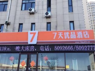 7 Days Inn Premium Tangshan Fengnan Shuanghu Jinyuan Branch
