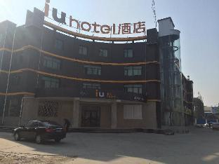 IU Hotel Xining Convention Center Branch