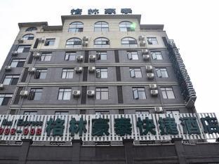GreenTree Inn Jiangxi Shangrao Qianshan Ehu Avenue Express Hotel