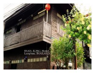 BaanKong Hostel