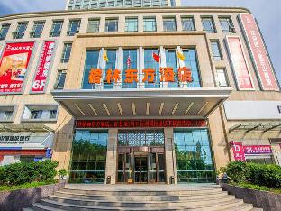 GreenTree Eastern Yichang Jindongshan Hotel