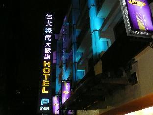 タイペイ ロッティ ホテル3