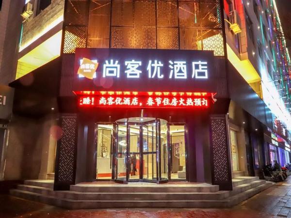 Thank Inn Hotel Shaanxi Yuncheng Ruicheng County Dongmao Plaza Yuncheng