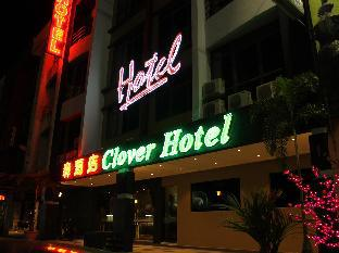 Get Coupons Clover Hotel