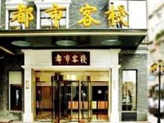 City Inn Nanjing Confucius Temple, Nanjing