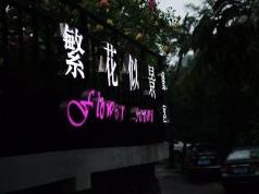 Hangzhou Fan Hua Si Jing Hotel, Hangzhou