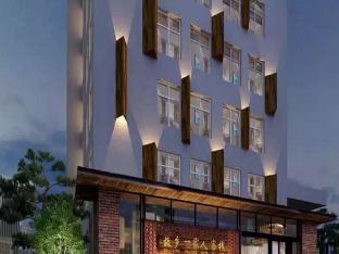 Changzhi Yijiaren Boutique Theme Inn