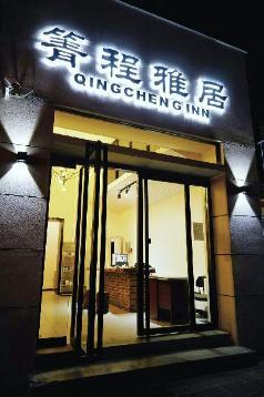 Qingcheng Inn, Guilin