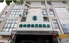 GreenTree Inn Hefei Binhu New Area Xizang Road Hefei First Middle School Shell Hotel , Hefei