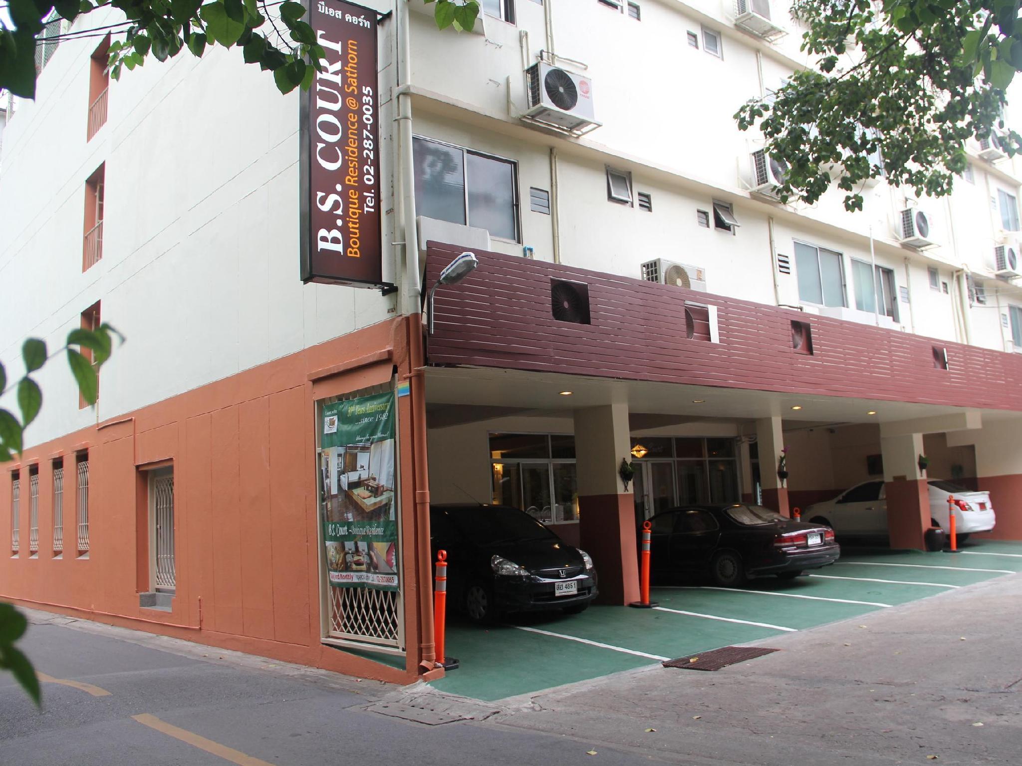 โรงแรมบีเอส คอร์ท