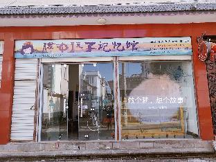 Tengchong Doll Q Memory Inn