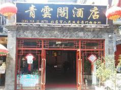 Qing Yun Ge Hotel, Beijing