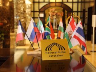 National Hotel Jerusalem Jerusalem - Executive Lounge