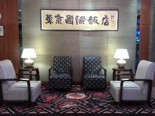 東京 インターナショナル ホテル1