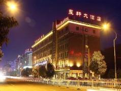 Yiwu Huang Xuan Hotel, Yiwu