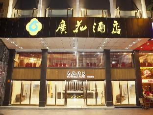Image of Guanghua Hotel
