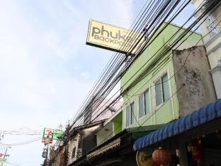 Phuket Backpacker Hostel Phuket - zunanjost hotela
