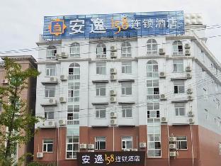 Anyi 158 Hotel Emeishan