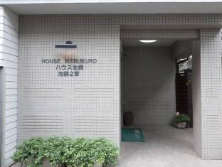 池袋之家 东京 - 酒店外观