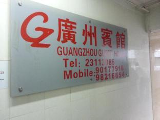 Guangzhou Guest House Hongkong