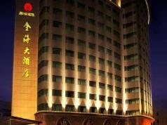 Qingdao Jinhai Hotel, Qingdao