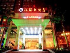 Exchange Bank Hotel Hainan, Haikou