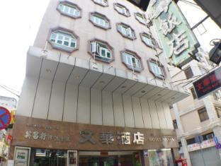 Man Va Hotel Macao - Utsiden av hotellet