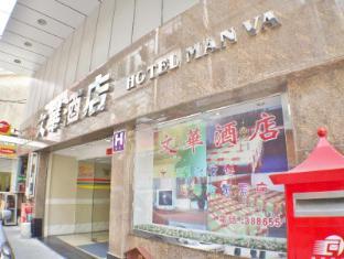 Man Va Hotel Macao