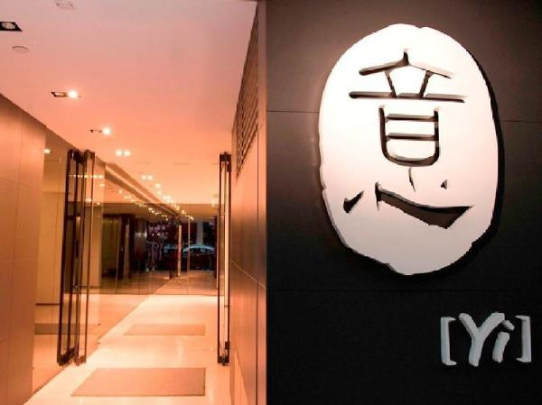 香港 意 酒店式公寓(Yi Serviced Apartments) 香港旅游 第1张