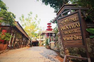 パータイ ゲストハウス Pha-Thai Guest House