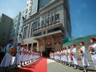 Hulun Buir Friendship International Hotel