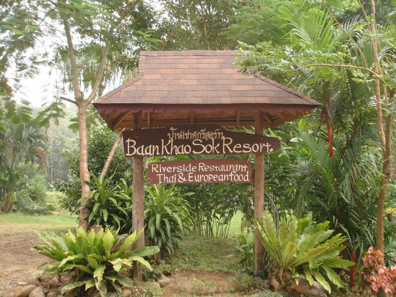 บ้านเขาสก รีสอร์ท (Baan Khao Sok Resort)